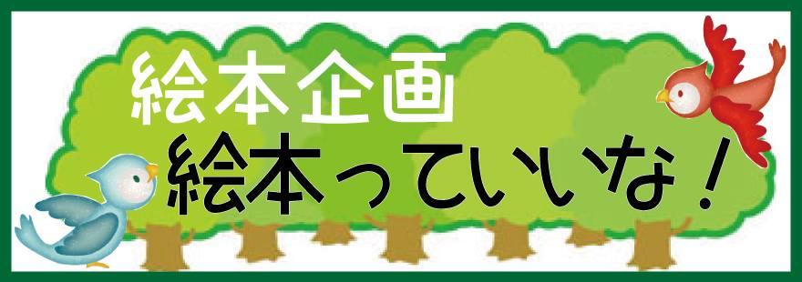 ehon-banner