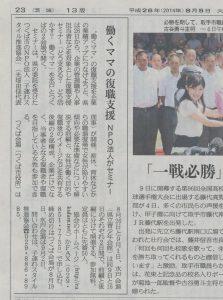 140805産経新聞一面