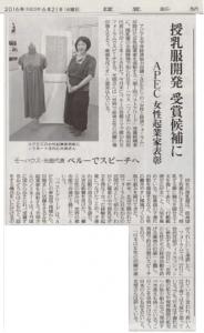 20160622読売新聞6月21日