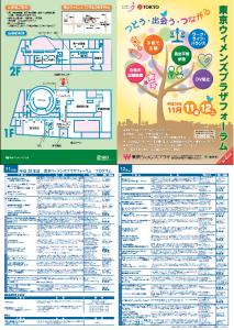 20160912東京ウィメンズプラザフォーラム11月11日