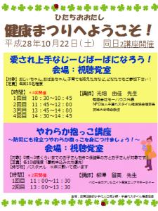 20161022常陸太田市健康まつり