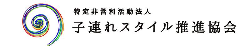 子連れスタイル推進協会
